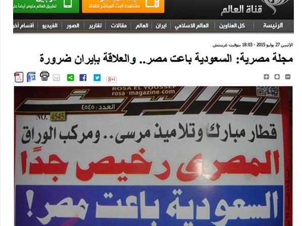 Egyptian government magazine: Sold Egypt we find our interests with Iran. And Iranian media celebrates