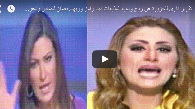 """Video.. """" Dina Brahms"""" And """" Riham Noman"""" .. In flagrant report of the island"""