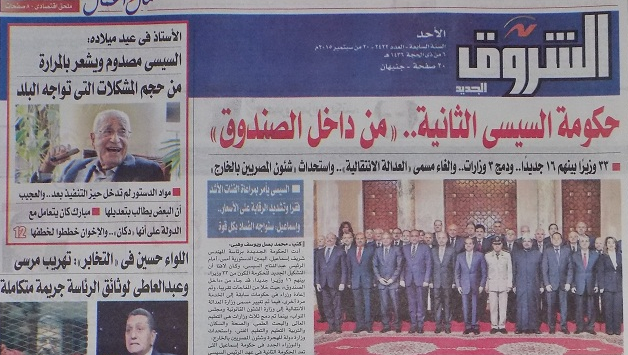 structure: Sisi shocked and Egypt disintegrate on the way to disaster