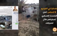 Leak reveals the killing of Egyptians in Sinai in cold blood by Sisi soldiers